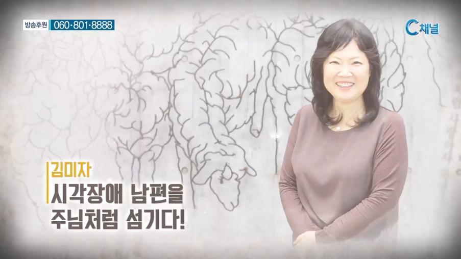 오직 주 만이 272회 - 김미자, 김상기