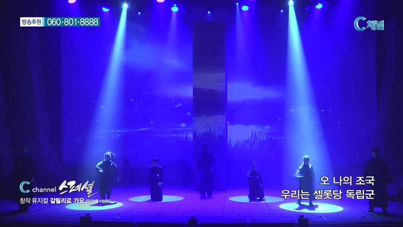 가정의 달 특집 C채널 스페셜 뮤지컬 갈릴리로 가요 1회