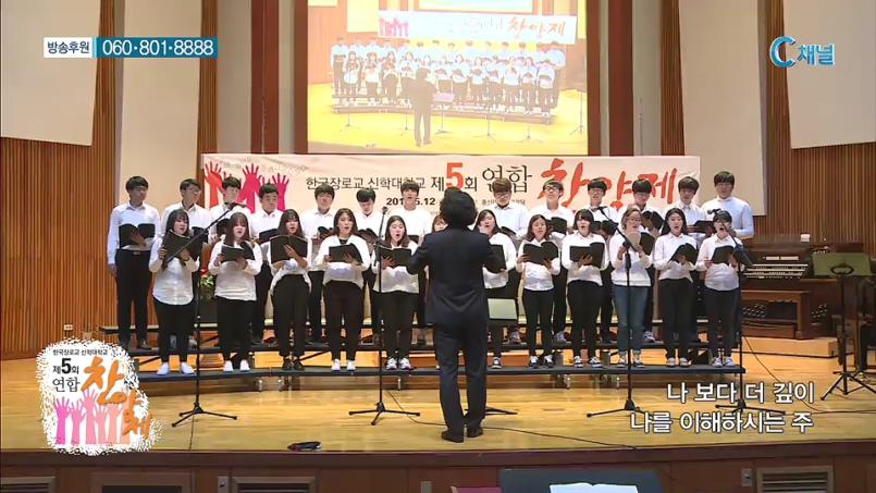 C채널 스페셜 제5회 한국장로교총연합회 신학대학교찬양제