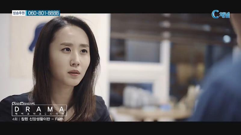 케어코너즈 드라마 4회 - 참된 신앙생활이란? 1부