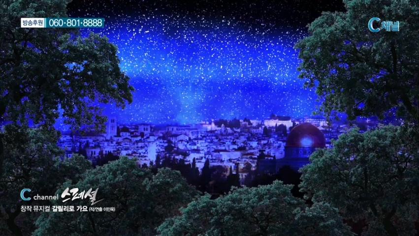 가정의 달 특집 C채널 스페셜 뮤지컬 갈릴리로 가요 2부