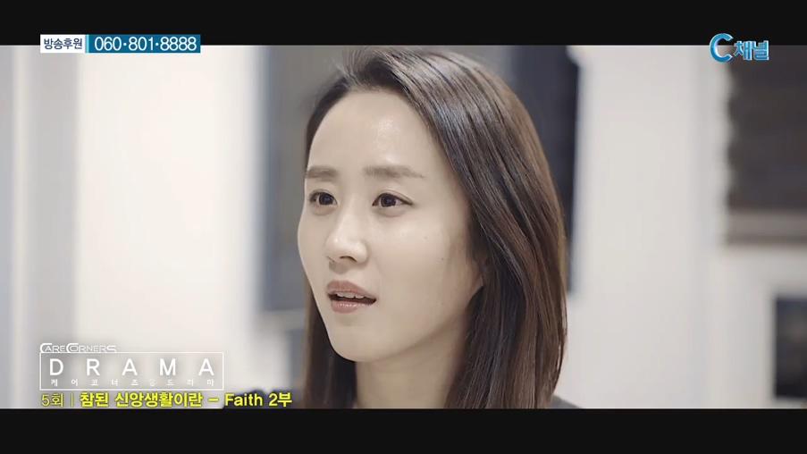 케어코너즈 드라마 5회 - 참된 신앙생활이란? - Faith 2부