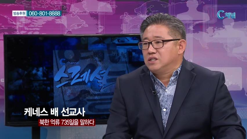 C채널 스페셜 - 케네스 배 선교사 - 북한 억류 735일을 말하다