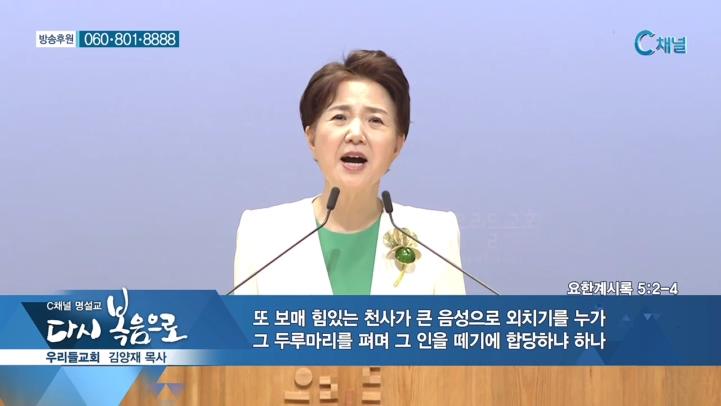 C채널 명설교 다시 복음으로- 우리들교회 김양재 목사 57회