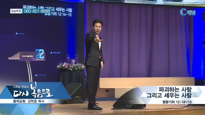 명설교 다시 복음으로- 꿈의교회 김학중 목사  57회