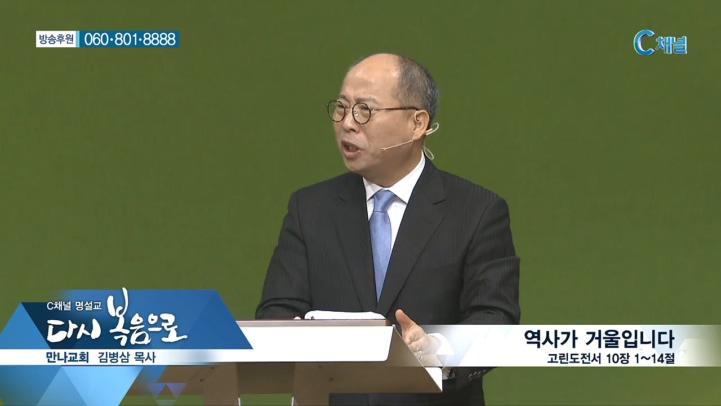 C채널 명설교 다시 복음으로 - 만나교회 김병삼 목사 57회