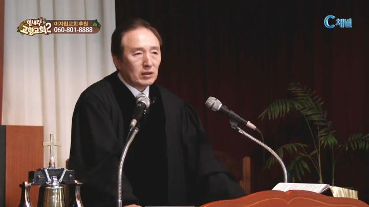 힘내라! 고향교회 2 136회 - 착하고 충성되게 :: 서천 선도교회 장두홍 목사