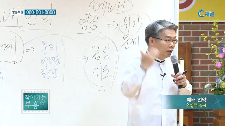 찾아가는 부흥회 22회 - 예배 언약 :: 오영석 목사