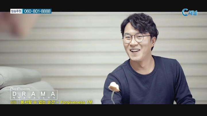 케어코너즈 드라마 6회 - 용서할 수 없는 순간 1부