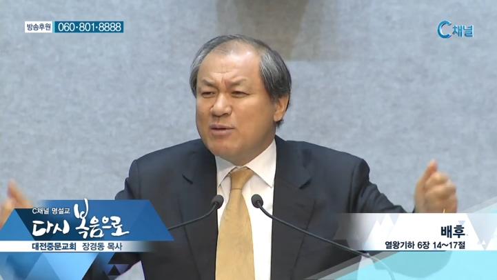 C채널 명설교 다시 복음으로 - 대전중문교회 장경동 목사 58회