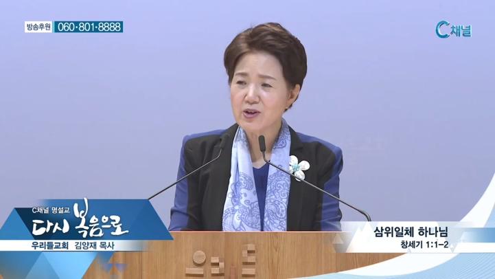 C채널 명설교 다시 복음으로- 우리들교회 김양재 목사 58회