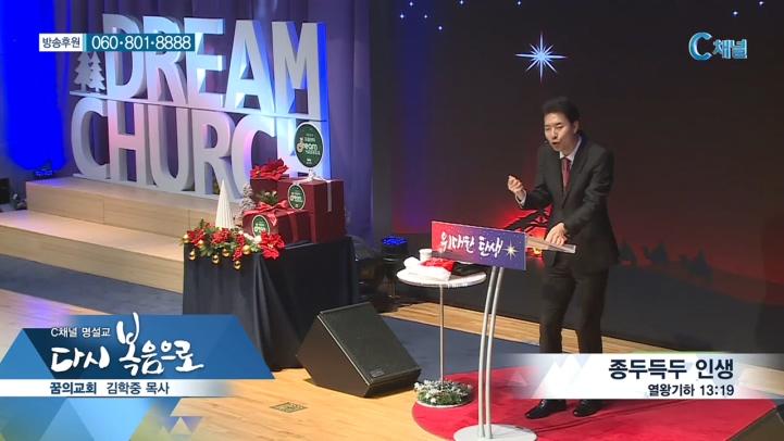 명설교 다시 복음으로- 꿈의교회 김학중 목사  58회