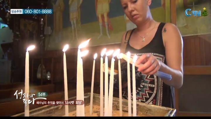 성지가 좋다 54회 :: 예수님의 추억을 찾아서 나사렛 회당