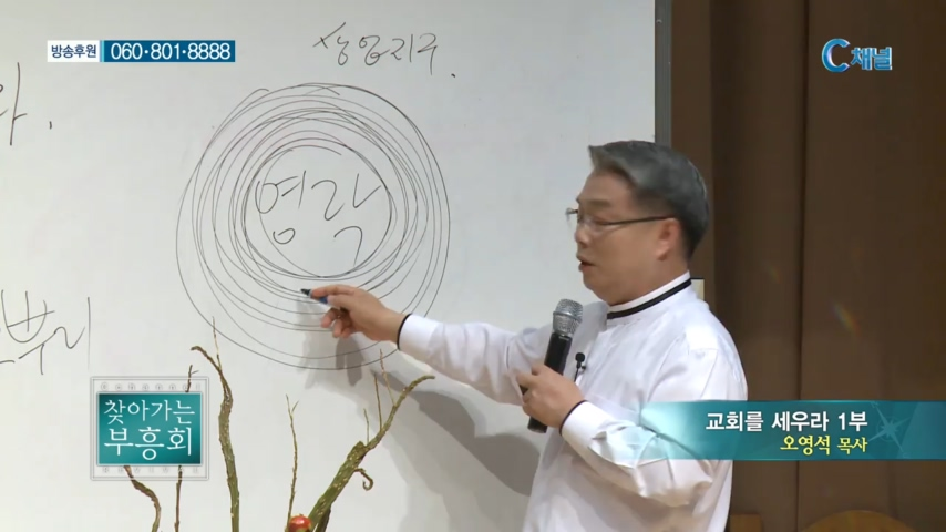 찾아가는 부흥회 52회 - 교회를 세우라 1부 :: 오영석 목사