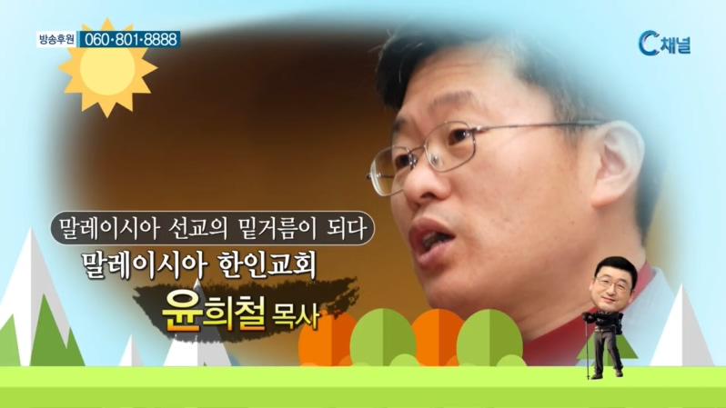 세계를 움직이는 힘! 한인 디아스포라를 만나다  36회 - 말레이시아 ::  윤희철 목사