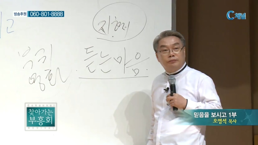찾아가는 부흥회 57회 - 믿음을 보시고 1부 :: 오영석 목사