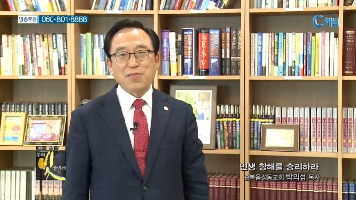 주의 빛 안에서 203회 - 순복음성동교회 박의섭목사 :: 인생 항해를 승리하라