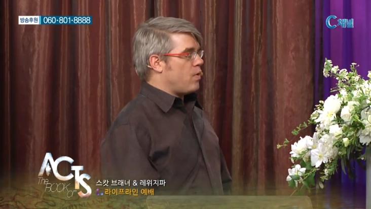 스캇 브래너 목사의 말씀의 능력 92회 :: 사도행전