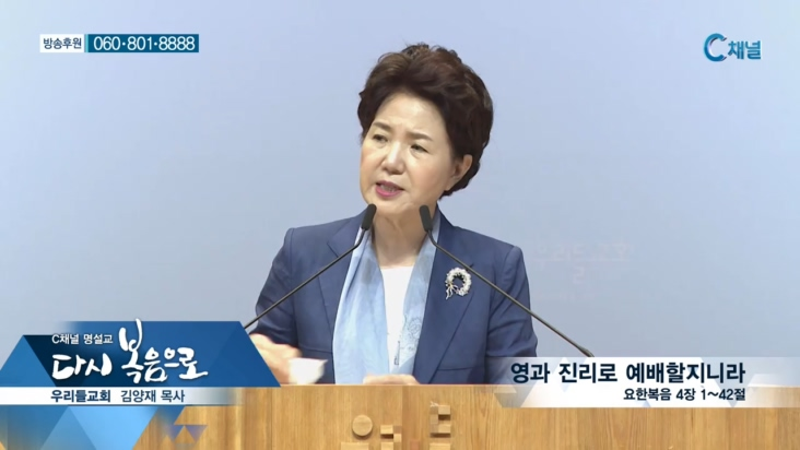 C채널 명설교 다시 복음으로 - 우리들교회 김양재 목사 94회