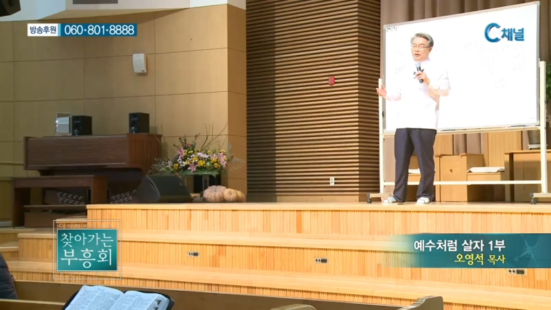 찾아가는 부흥회 59회 - 예수처럼 살자 1부 :: 오영석 목사