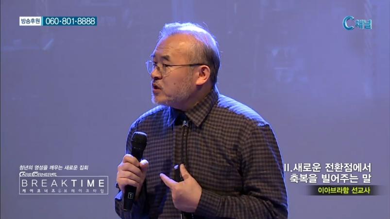 케어코너즈 브레이크 타임 49회 - II. 새로운 전환점에서 축복을 빌어주는 말 :: 이아브라함 선교사