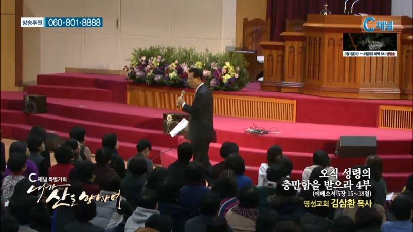 C채널 특별기획 - 내가 산을 향하여 11회 김삼환 목사 4부 (명성교회)  (2017 명성교회 동계산상성회)