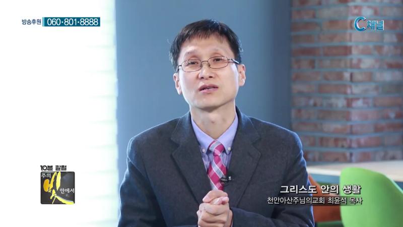 주의 빛 안에서 205회 천안아산주님의교회 최윤석 목사 - 그리스도 안의 생활