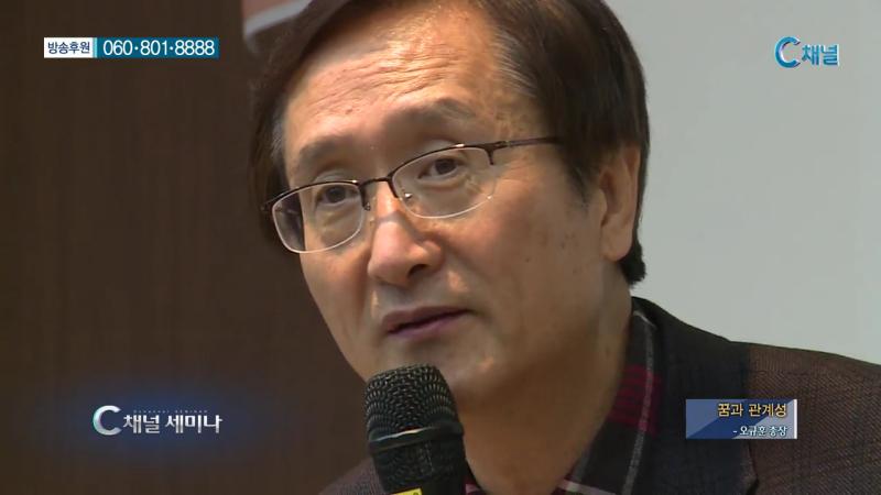 147회 꿈과 관계성 - 오규훈 영남신학대학교 총장