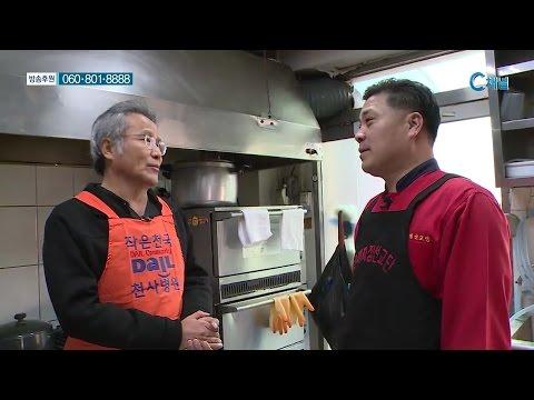 최일도의 아름다운 세상 17회 - 은혜짜장선교단 김중교전도사