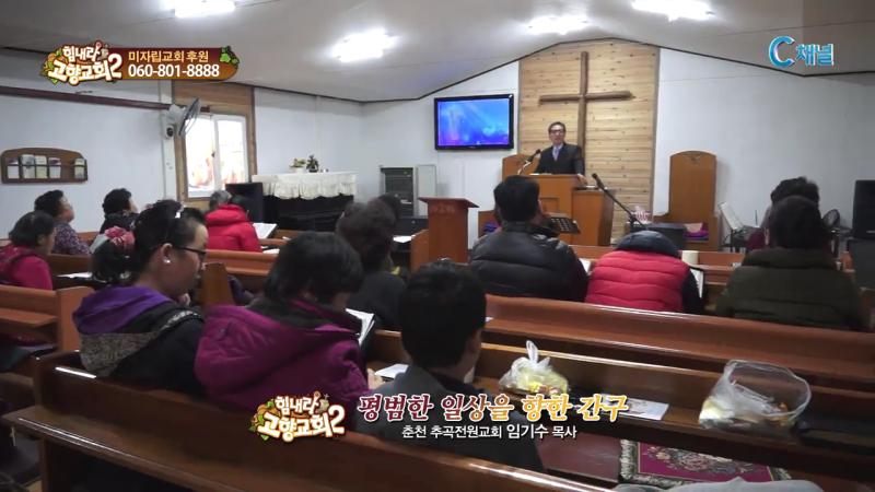 힘내라! 고향교회2 175회 평범한 일상을 향한 간구 - 춘천 추곡전원교회 임기수 목사