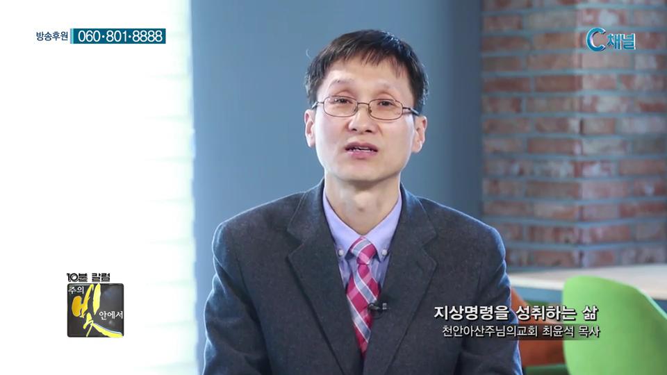 주의 빛 안에서 206회 천안아산주님의교회 최윤석 목사 - 지상명령을 성취하는 삶