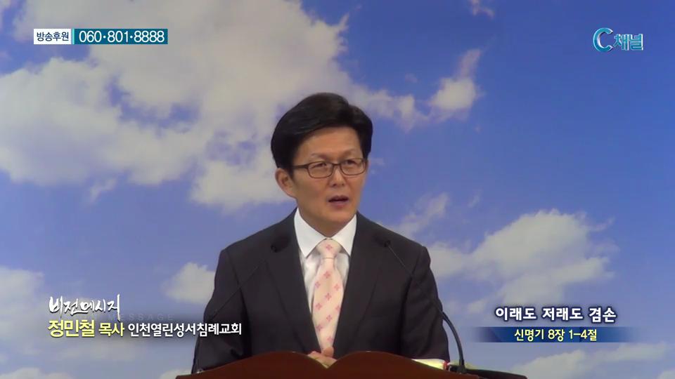 인천열린성서침례교회 정민철 목사 - 이래도저래도 겸손