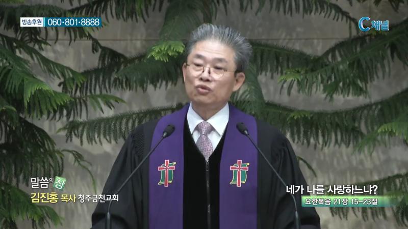 청주금천교회 김진홍 목사 - 네가 나를 사랑하느냐