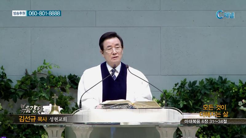 성현교회 김선규 목사 - 모든것이 더해지는 삷