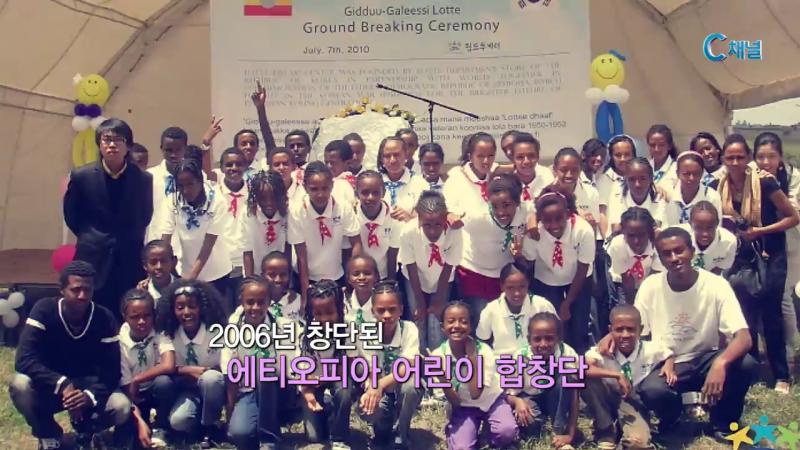비전! 월드미션 124회 희망을 노래하는 아이들 - 에티오피아 어린이 합창단