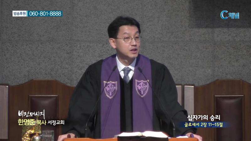서정교회 한명준 목사 - 십자가의 승리