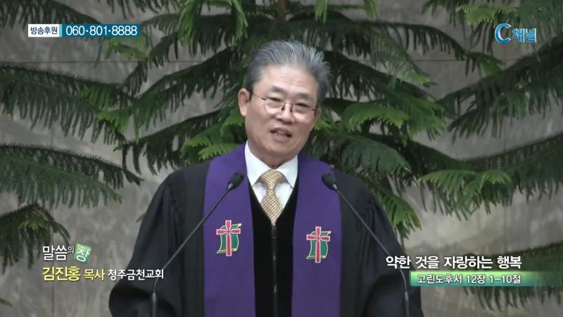 청주금천교회 김진홍 목사 - 약한 것을 자랑하는 행복