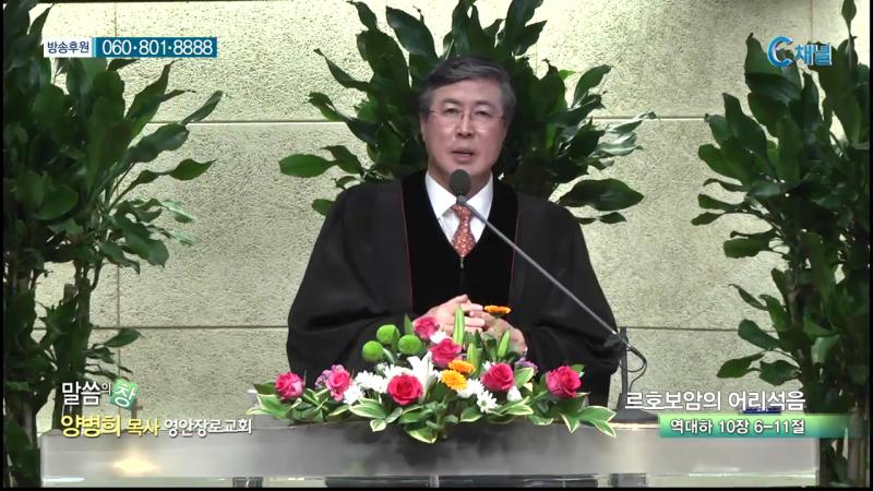 영안장로교회 양병희 목사 - 르호보암의 어리석음