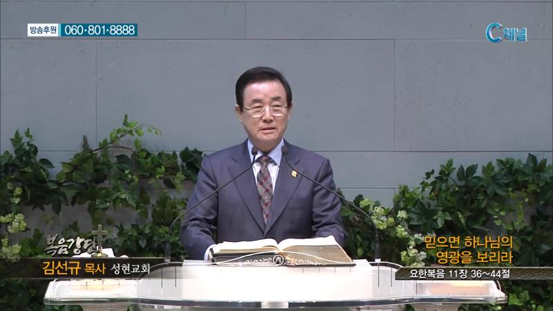 성현교회 김선규 목사 - 믿으면 하나님의 영광을 보리라