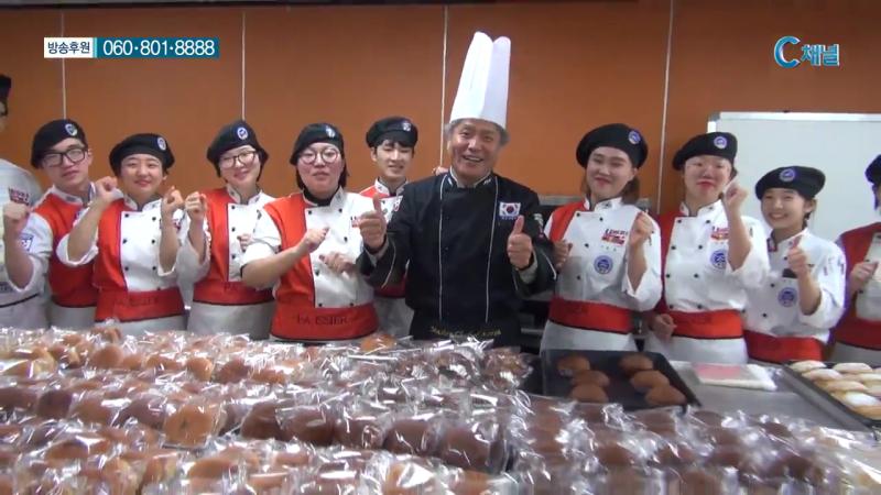 최일도의 아름다운 세상 19회 - 한국조리사관직업전문학교