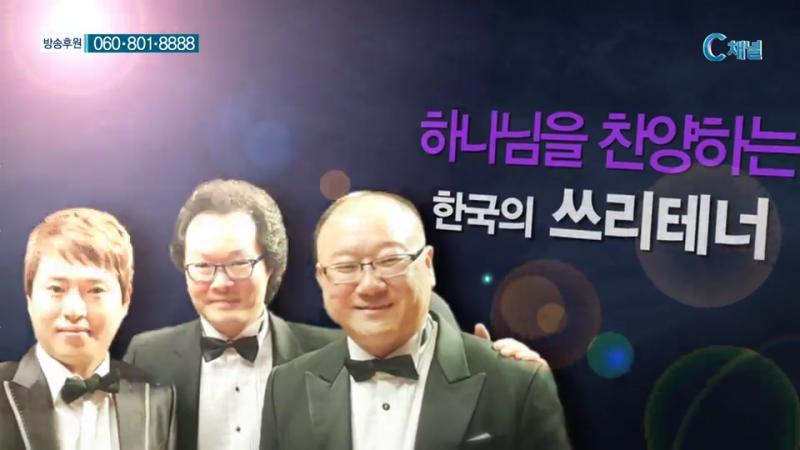 힐링토크 회복 322회 하나님을 찬양하는 한국의 쓰리테너 - 김태희 성정준 남현봉