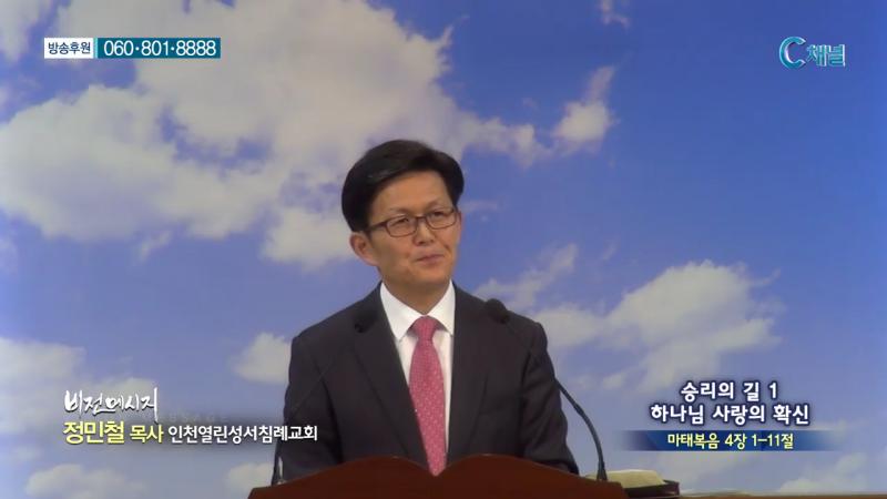 인천열린성서침례교회 정민철 목사 - 승리의 길1 하나님 사랑의 확신