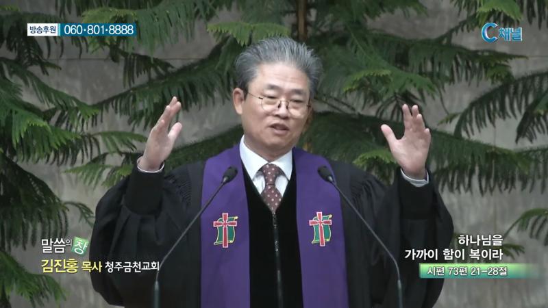 청주금천교회 김진홍 목사 - 하나님을 가까이 함이 복이라