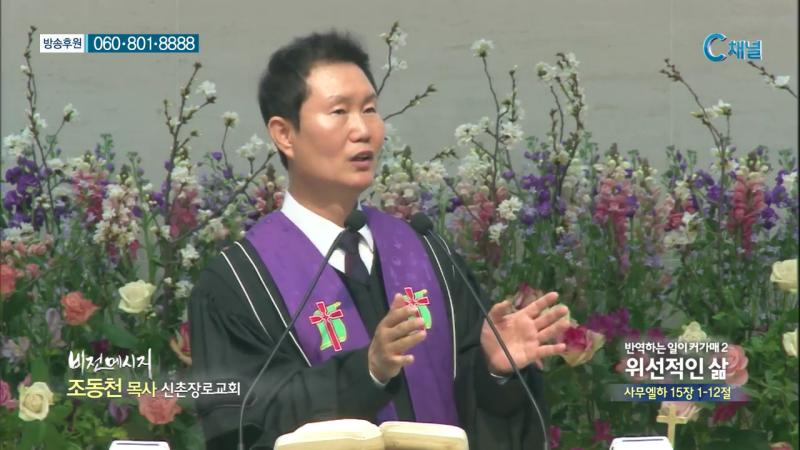 신촌장로교회 조동천 목사 - 반역하는 일이커가매2  위선적인삶
