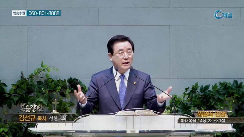 성현교회 김선규 목사 - 풍랑의 인생