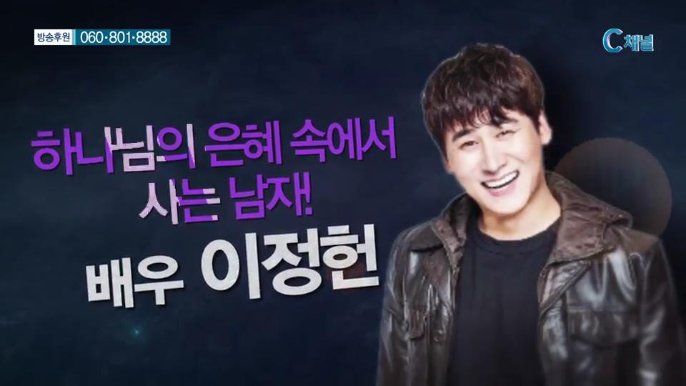 힐링토크 회복 323회 하나님의 은혜 - 배우 이정헌