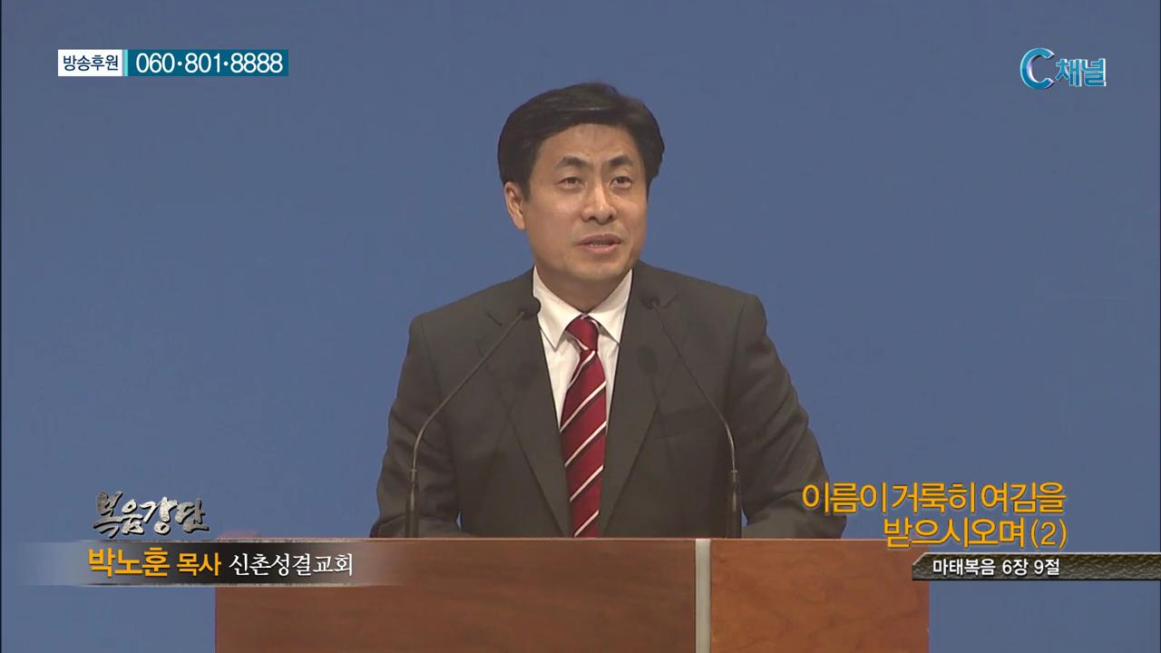 신촌성결교회 박노훈 목사 - 이름이 거룩히 여김을 받으시오며2
