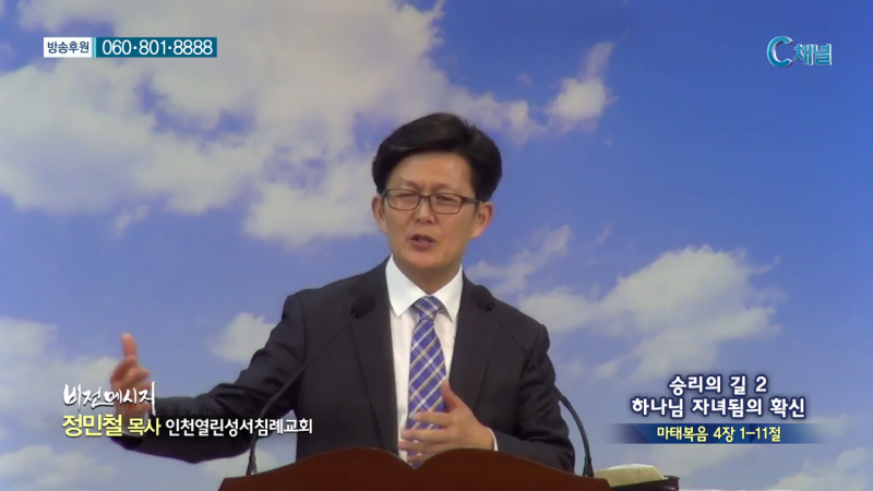 인천열린성서침례교회 정민철 목사 - 승리의 길2 하나님 자녀됨의 확신