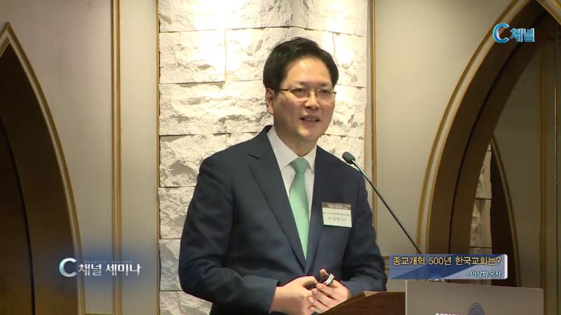 C채널 세미나 151회 종교개혁 500년 한국교회는? - 이상화 목사