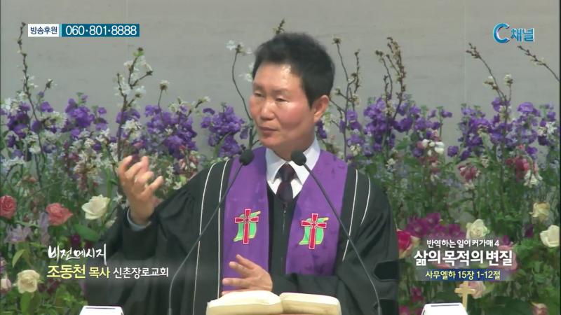 신촌장로교회 조동천 목사 - 반역하는 일이커가매4  삶의 목적의 변질
